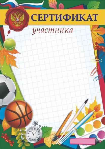 Купить Сертификат участника (с гербом и флагом) (детский) в Москве по недорогой цене