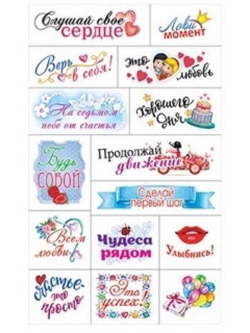 Купить Наклейки-стикеры на каждый день в Москве по недорогой цене