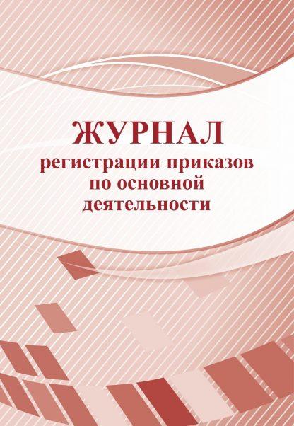 Купить Журнал регистрации приказов по основной деятельности в Москве по недорогой цене
