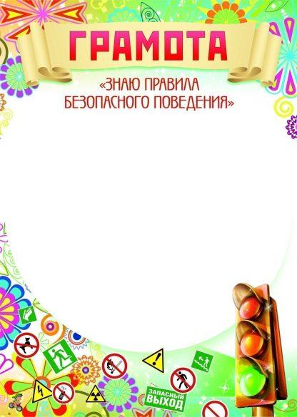 """Купить Грамота """"Знаю правила безопасного поведения"""" в Москве по недорогой цене"""