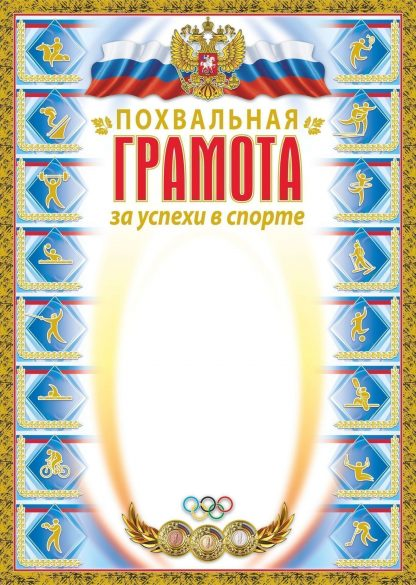 Купить Похвальная грамота за успехи в спорте (бронза) в Москве по недорогой цене