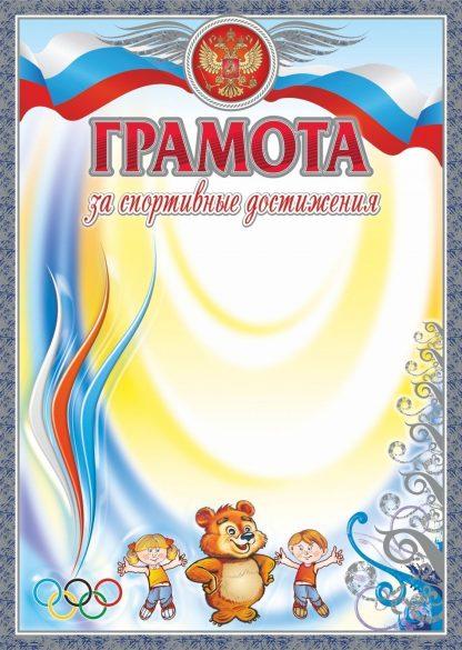 Купить Грамота за спортивные достижения (серебро) (детская) в Москве по недорогой цене