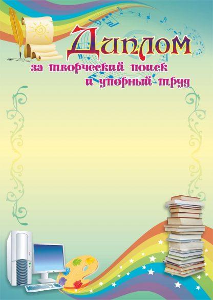 Купить Диплом за творческий поиск и упорный труд в Москве по недорогой цене