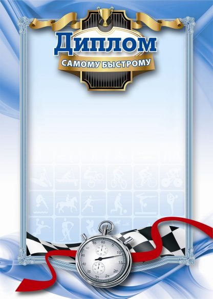 Купить Диплом самому быстрому (спортивная символика) в Москве по недорогой цене