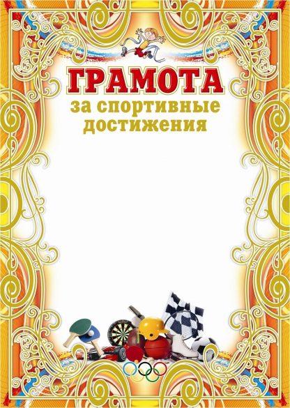 Купить Грамота за спортивные достижения (бронза) (детская) в Москве по недорогой цене