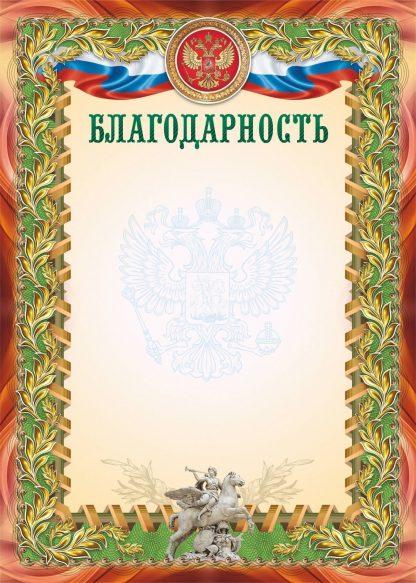 Купить Благодарность (УФ-лакирование) в Москве по недорогой цене