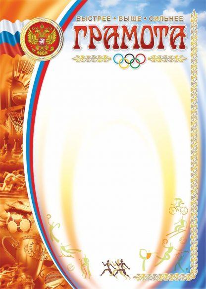 Купить Грамота (УФ-лакирование) (спорт) в Москве по недорогой цене