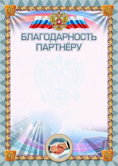 Купить Благодарность партнёру (УФ-лакирование) в Москве по недорогой цене