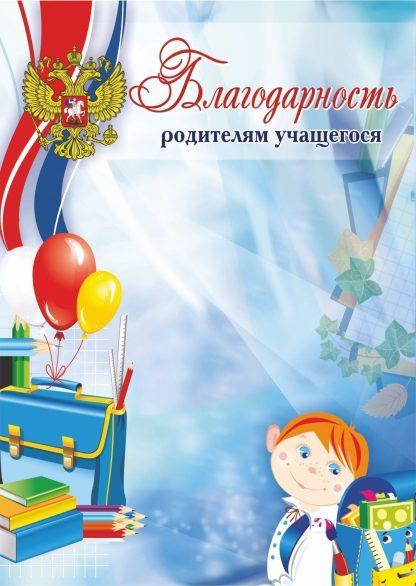 Купить Благодарность родителям учащегося в Москве по недорогой цене