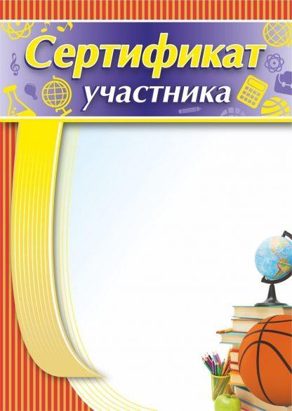 Купить Сертификат участника в Москве по недорогой цене