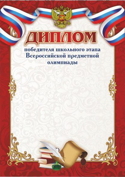 Купить Диплом победителя школьного этапа Всероссийской предметной олимпиады в Москве по недорогой цене
