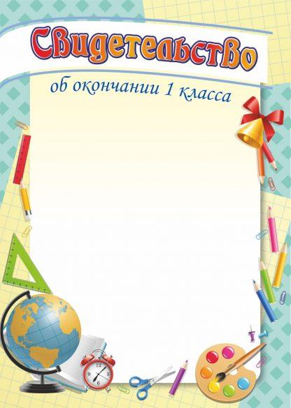 Купить Свидетельство об окончании 1 класса в Москве по недорогой цене