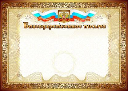 Купить Благодарственное письмо (с гербом и флагом