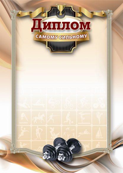 Купить Диплом самому сильному (спортивная символика) в Москве по недорогой цене