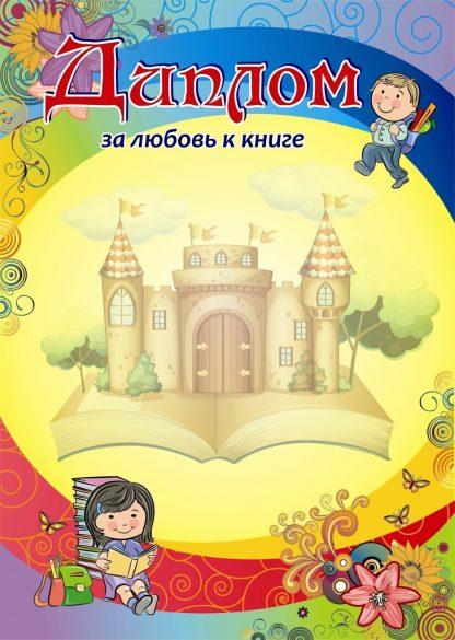 Купить Диплом за любовь к книге в Москве по недорогой цене