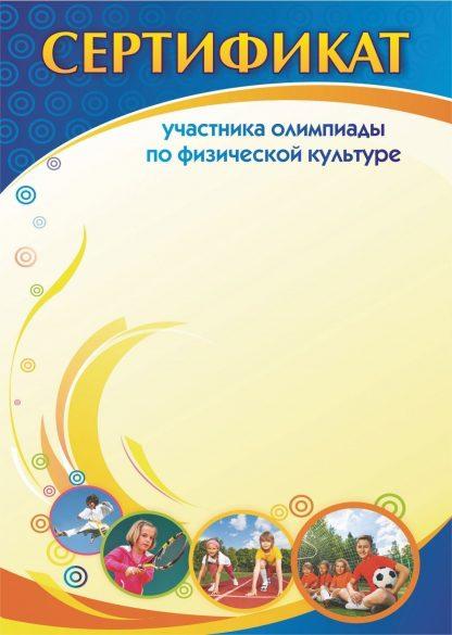 Купить Сертификат участника олимпиады по физической культуре в Москве по недорогой цене