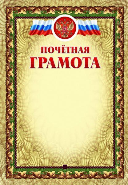 Купить Почётная грамота (с тиснением) в Москве по недорогой цене