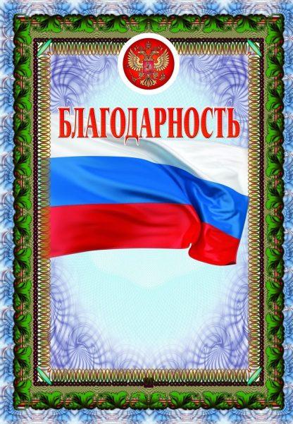 Купить Благодарность (с тиснением) в Москве по недорогой цене