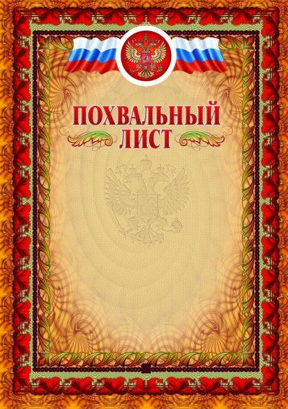 Купить Похвальный лист (с тиснением) в Москве по недорогой цене