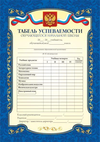 Купить Табель успеваемости обучающегося начальной школы в Москве по недорогой цене