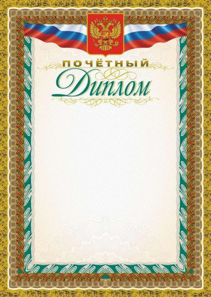 Купить Почётный диплом (бронза) в Москве по недорогой цене