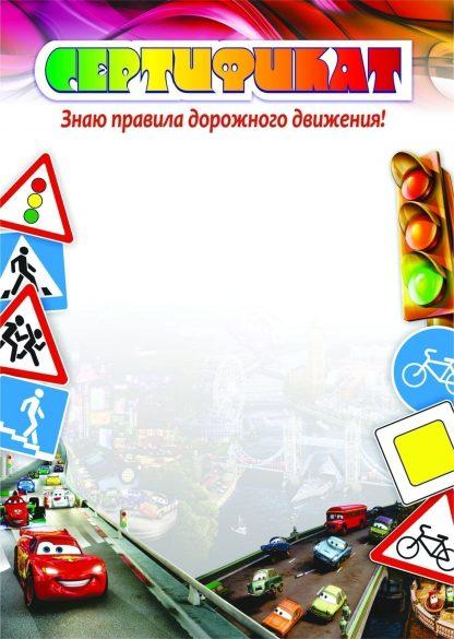 """Купить Сертификат """"Знаю правила дорожного движения!"""" в Москве по недорогой цене"""