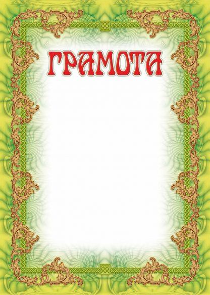 Купить Грамота (УФ-лакирование) в Москве по недорогой цене