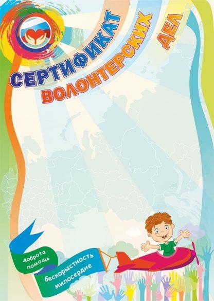 Купить Сертификат волонтёрских дел в Москве по недорогой цене
