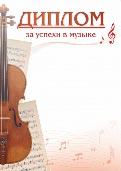 Купить Диплом за успехи в музыке в Москве по недорогой цене