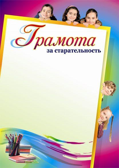 Купить Грамота за старательность в Москве по недорогой цене