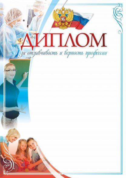Купить Диплом за отзывчивость и верность профессии в Москве по недорогой цене