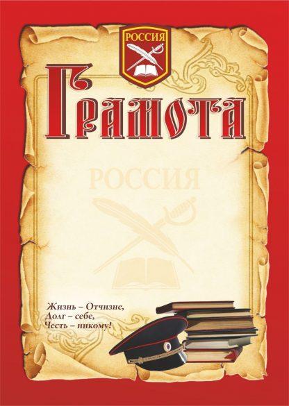 Купить Грамота (с кадетской символикой) в Москве по недорогой цене