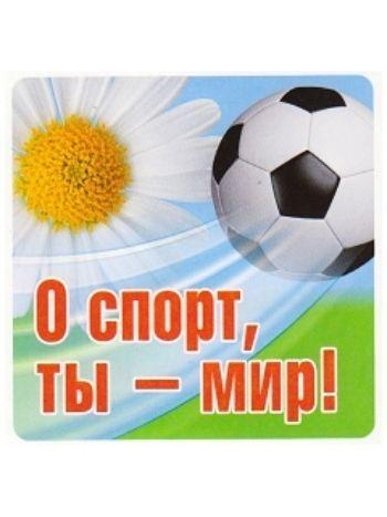 """Купить Наклейка """"О спорт"""
