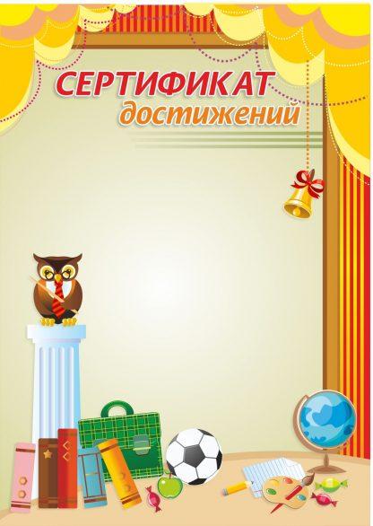 Купить Сертификат достижений в Москве по недорогой цене