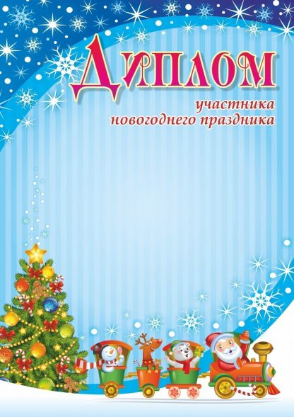 Купить Диплом участника новогоднего праздника в Москве по недорогой цене