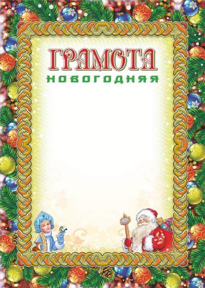 Купить Грамота новогодняя (УФ-лакирование) в Москве по недорогой цене