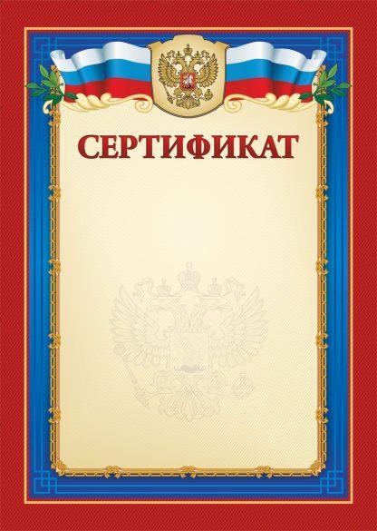Купить Сертификат (с гербом и флагом) в Москве по недорогой цене