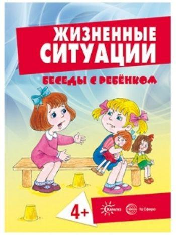 Купить Беседы с ребенком. Жизненные ситуации для детей от 4 лет (комплект карточек) в Москве по недорогой цене