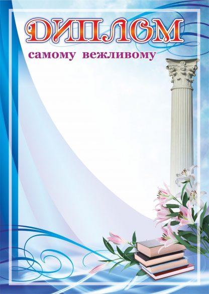 Купить Диплом самому вежливому в Москве по недорогой цене
