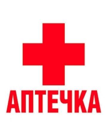 """Купить Наклейка """"Аптечка"""" в Москве по недорогой цене"""