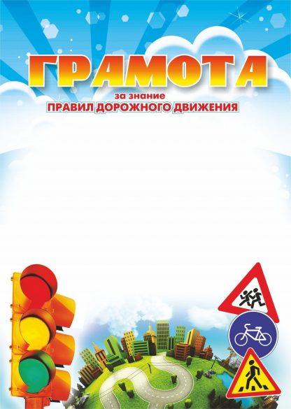 Купить Грамота за знание правил дорожного движения в Москве по недорогой цене