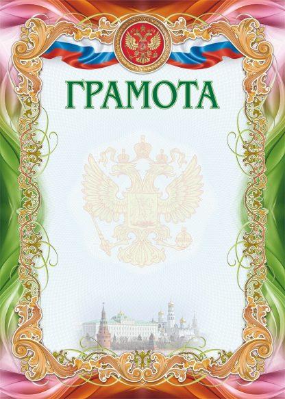 Купить Грамота (УФ-лакирование) (с гербом и флагом РФ) в Москве по недорогой цене
