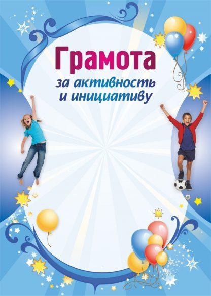 Купить Грамота за активность и инициативу в Москве по недорогой цене
