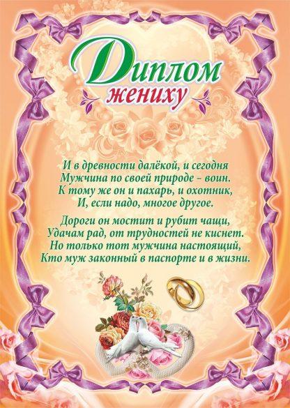 Купить Диплом жениху (свадебная символика) в Москве по недорогой цене