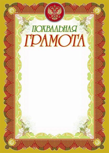 Купить Похвальная грамота (бронза) в Москве по недорогой цене