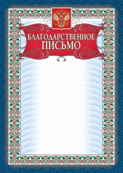 Купить Благодарственное письмо (серебро) в Москве по недорогой цене