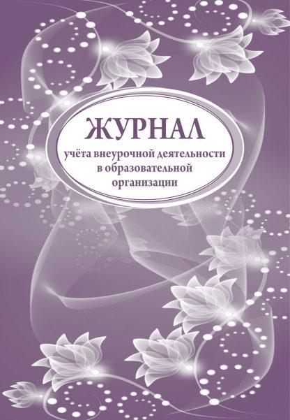 Купить Журнал учета внеурочной деятельности в образовательной организации в Москве по недорогой цене