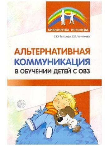 Купить Альтернативная коммуникация в обучении детей с ОВЗ в Москве по недорогой цене