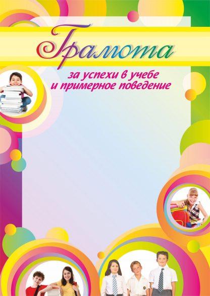 Купить Грамота за успехи в учёбе и примерное поведение (дети) в Москве по недорогой цене