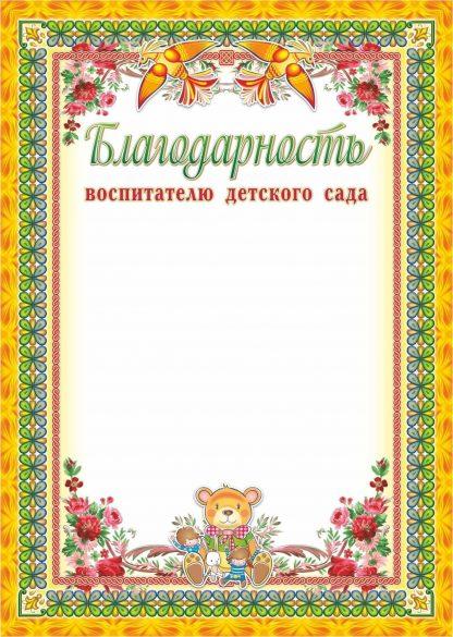 Купить Благодарность воспитателю детского сада в Москве по недорогой цене